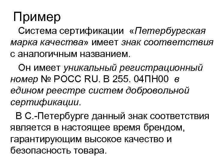 Пример  Система сертификации  «Петербургская  марка качества» имеет знак соответствия