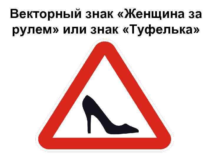Векторный знак «Женщина за рулем» или знак «Туфелька»