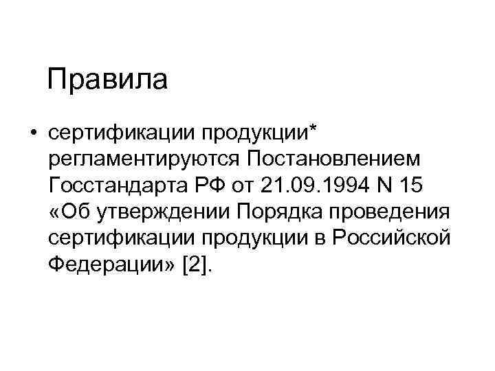 Правила • сертификации продукции*  регламентируются Постановлением  Госстандарта РФ от 21. 09.