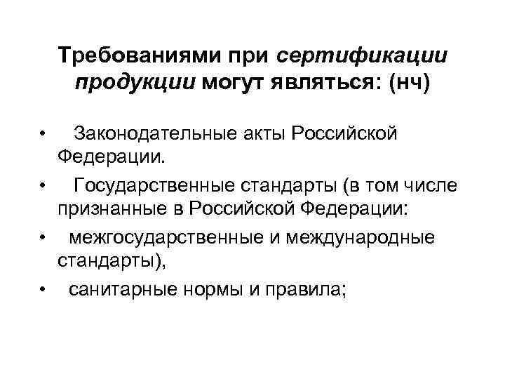 Требованиями при сертификации  продукции могут являться: (нч)  • Законодательные акты Российской