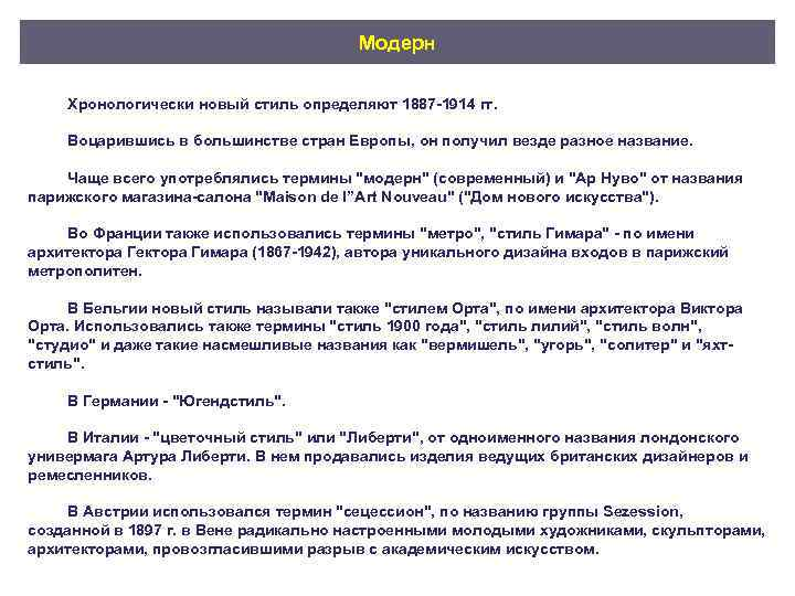 Модерн  Хронологически новый стиль определяют 1887 -1914 гг.