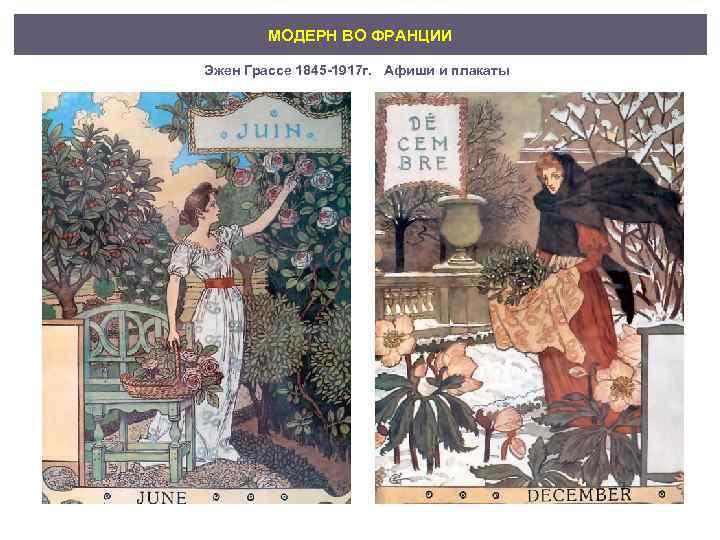 МОДЕРН ВО ФРАНЦИИ Эжен Грассе 1845 -1917 г. Афиши и плакаты