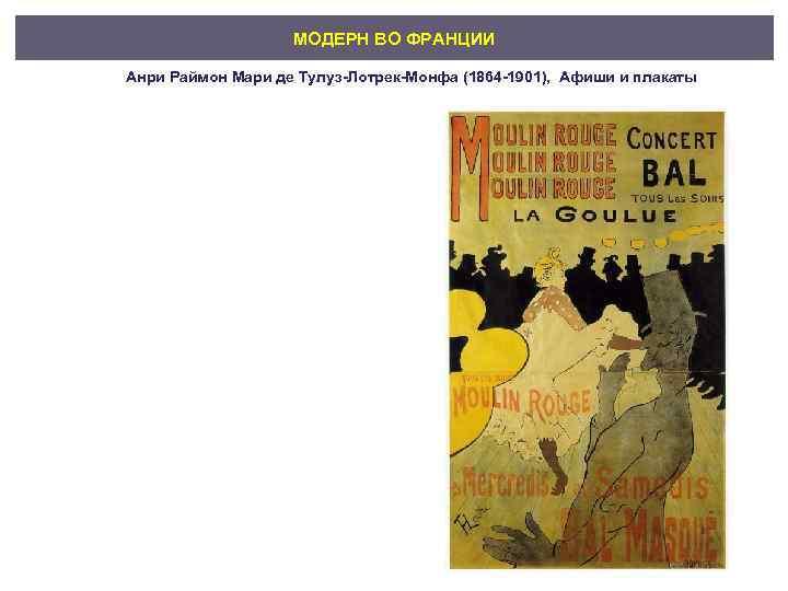 МОДЕРН ВО ФРАНЦИИ Анри Раймон Мари де Тулуз-Лотрек-Монфа (1864 -1901),