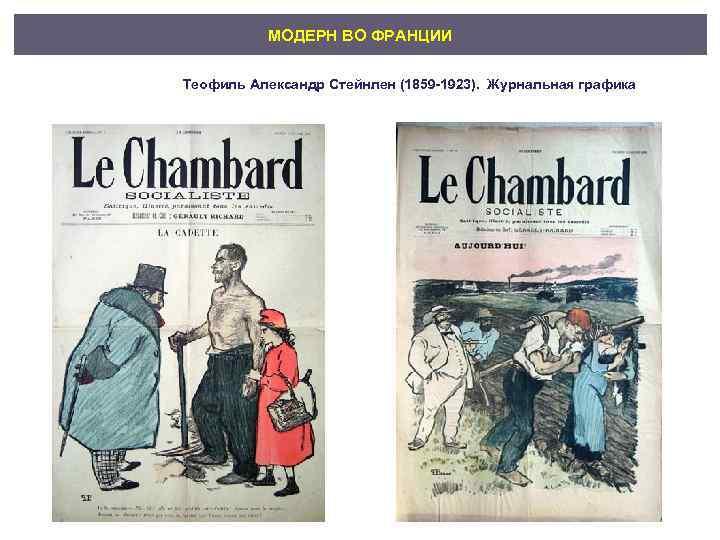 МОДЕРН ВО ФРАНЦИИ  Теофиль Александр Стейнлен (1859 -1923). Журнальная графика