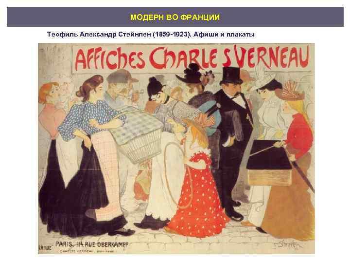 МОДЕРН ВО ФРАНЦИИ Теофиль Александр Стейнлен (1859 -1923). Афиши