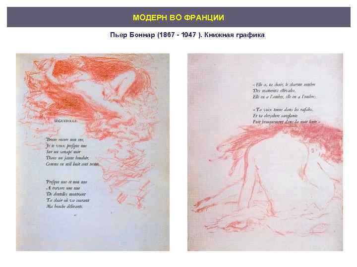 МОДЕРН ВО ФРАНЦИИ Пьер Боннар (1867 - 1947 ). Книжная графика