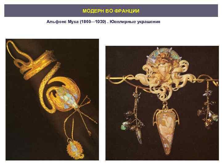 МОДЕРН ВО ФРАНЦИИ Альфонс Муха (1860— 1939). Ювелирные украшения