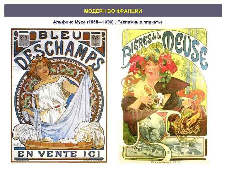 МОДЕРН ВО ФРАНЦИИ Альфонс Муха (1860— 1939). Рекламные плакаты