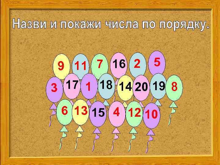 9 11 7 16 2  5 3 17 1 18 14 20
