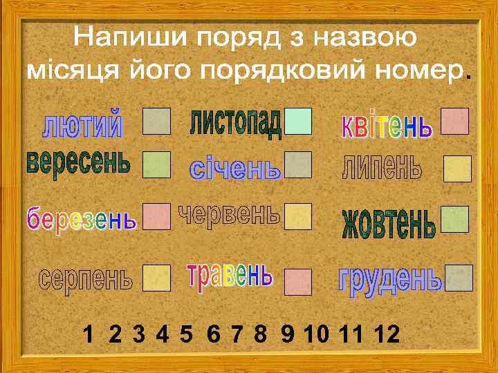 1 2 3 4 5 6 7 8 9 10 11 12