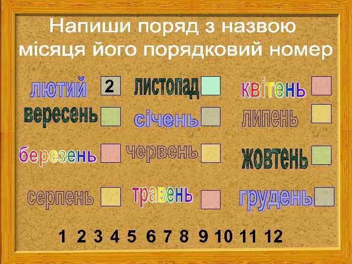 2 1 2 3 4 5 6 7 8 9 10 11 12