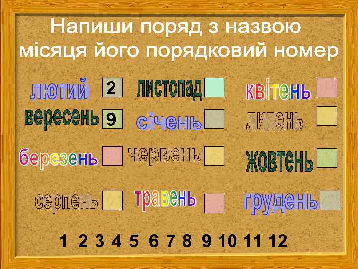 2 9 1 2 3 4 5 6 7 8 9 10 11