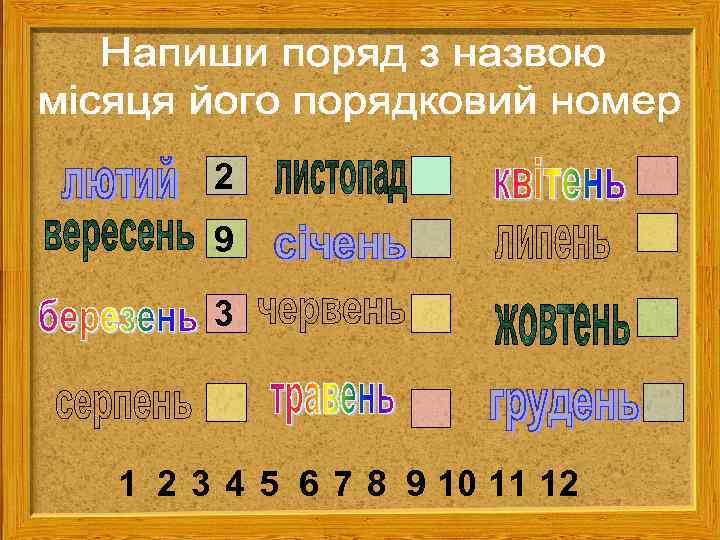 2 9  3  1 2 3 4 5 6 7 8
