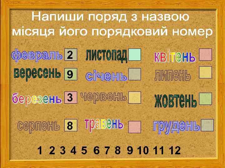2 9  3  8 1 2 3 4 5 6 7