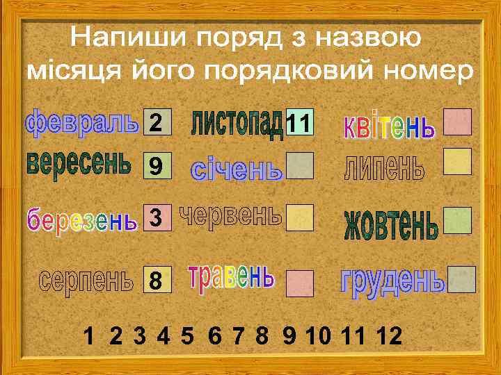 2   11 9  3  8 1 2 3 4