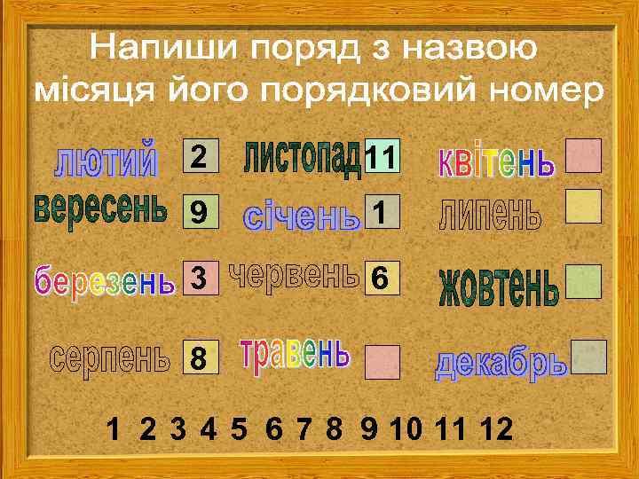 2   11 9   1  3   6