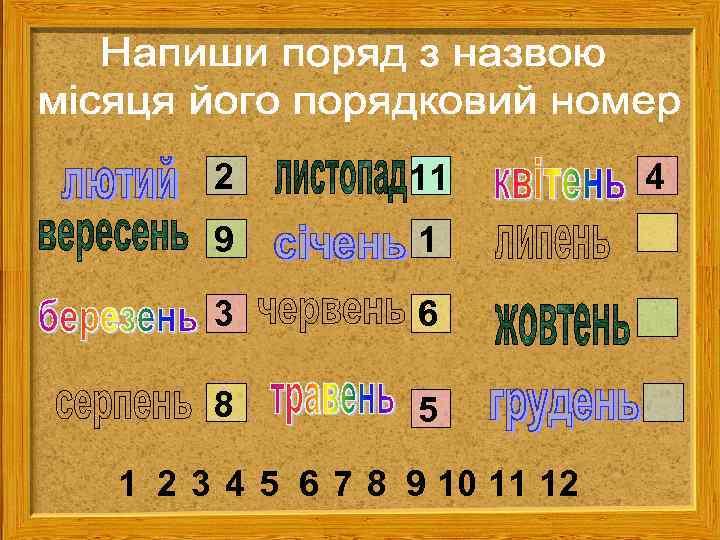 2   11  4 9   1  3