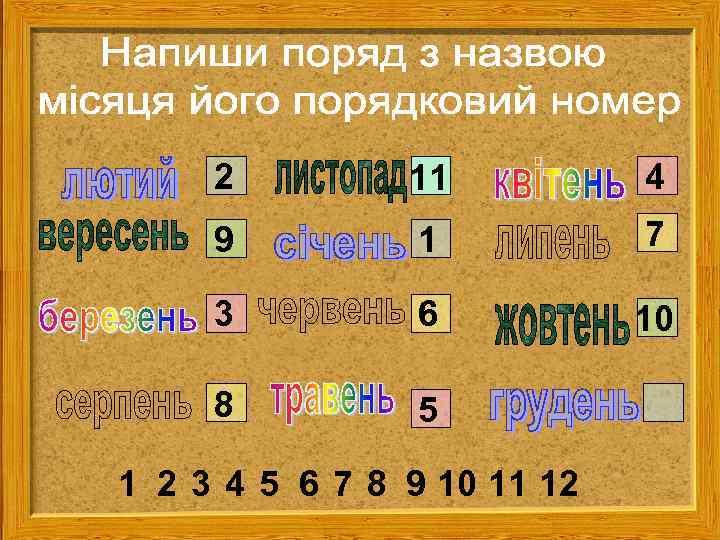 2   11  4 9   1  7