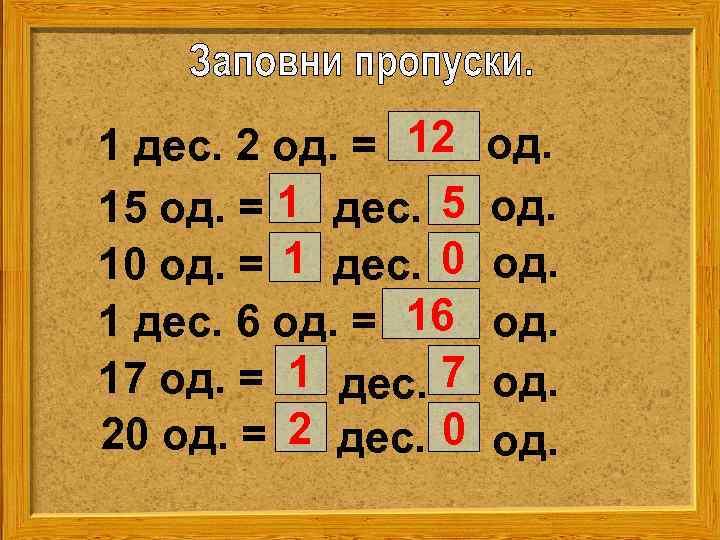 1 дес. 2 од. = 12  од. 15 од. = 1 дес. 5