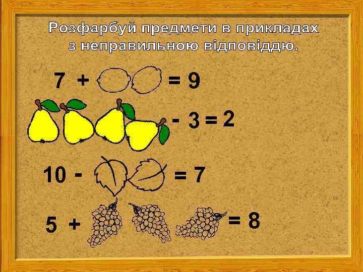 7 +  =9  - 3=2 10 -  =7 5 +