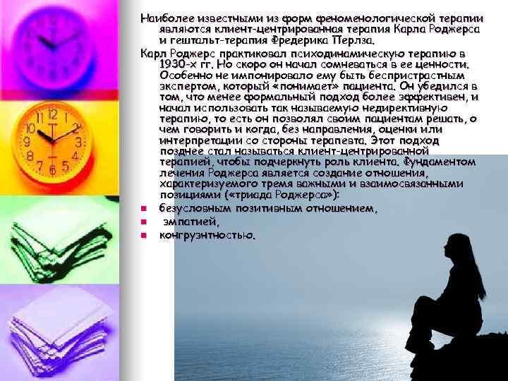 Наиболее известными из форм феноменологической терапии  являются клиент-центрированная терапия Карла Роджерса  и