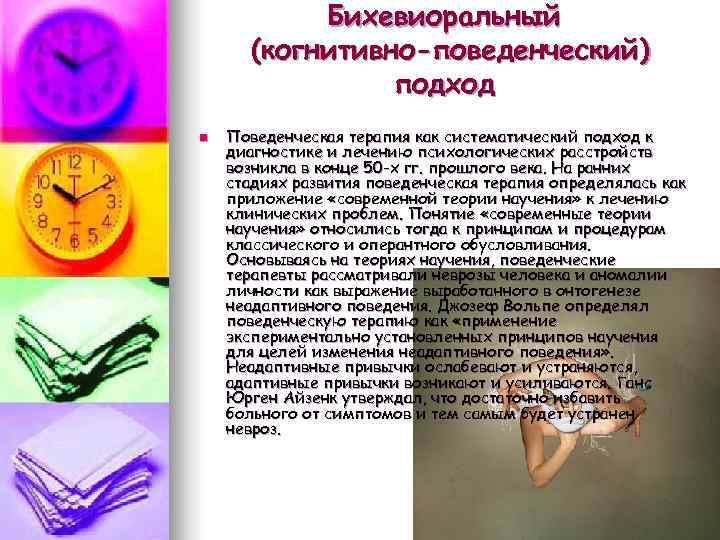 Бихевиоральный  (когнитивно-поведенческий)   подход n  Поведенческая терапия как систематический
