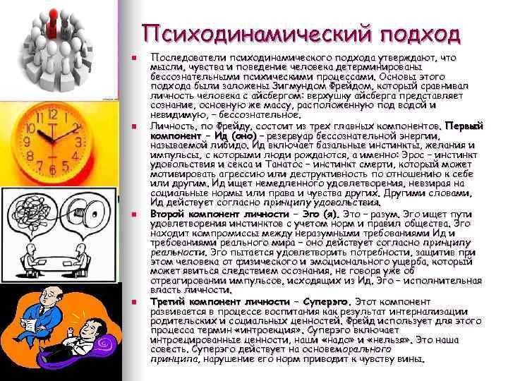 Психодинамический подход n  Последователи психодинамического подхода утверждают, что мысли, чувства и