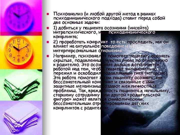 n  Психоанализ (и любой другой метод в рамках психодинамического подхода) ставит перед собой