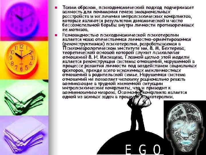 n  Таким образом, психодинамический подход подчеркивает важность для понимания генеза эмоциональных расстройств и
