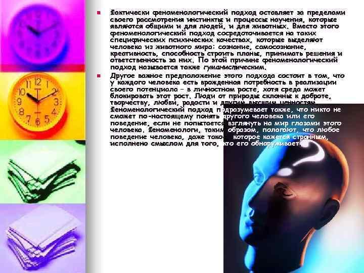 n  Фактически феноменологический подход оставляет за пределами своего рассмотрения инстинкты и процессы научения,