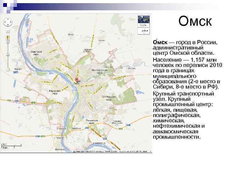 Омск n  О мск — город в России,  административный