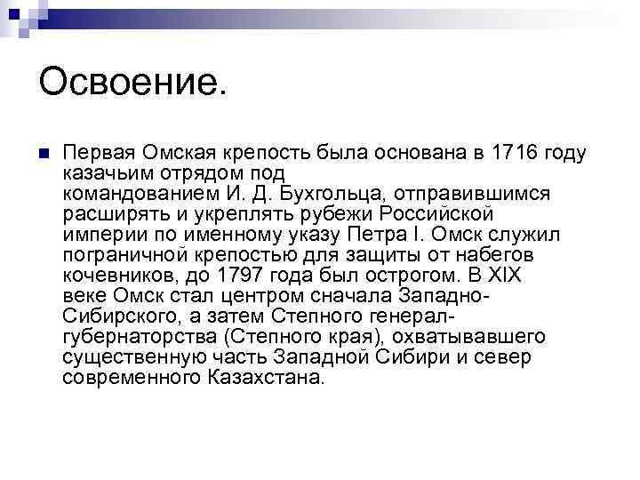 Освоение. n  Первая Омская крепость была основана в 1716 году казачьим отрядом под