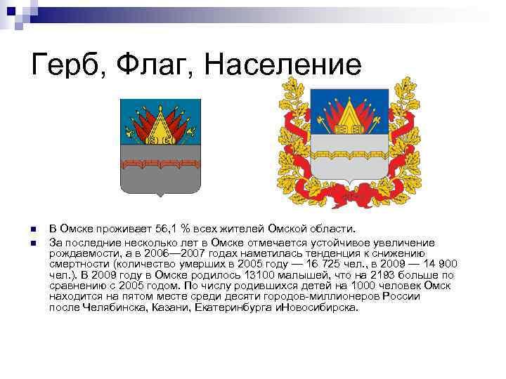 Герб, Флаг, Население n  В Омске проживает 56, 1 % всех жителей Омской