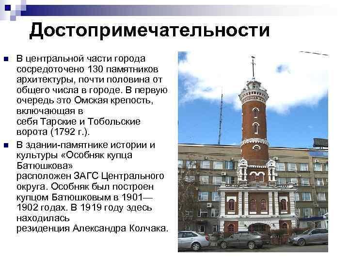 Достопримечательности n  В центральной части города сосредоточено 130 памятников архитектуры, почти половина