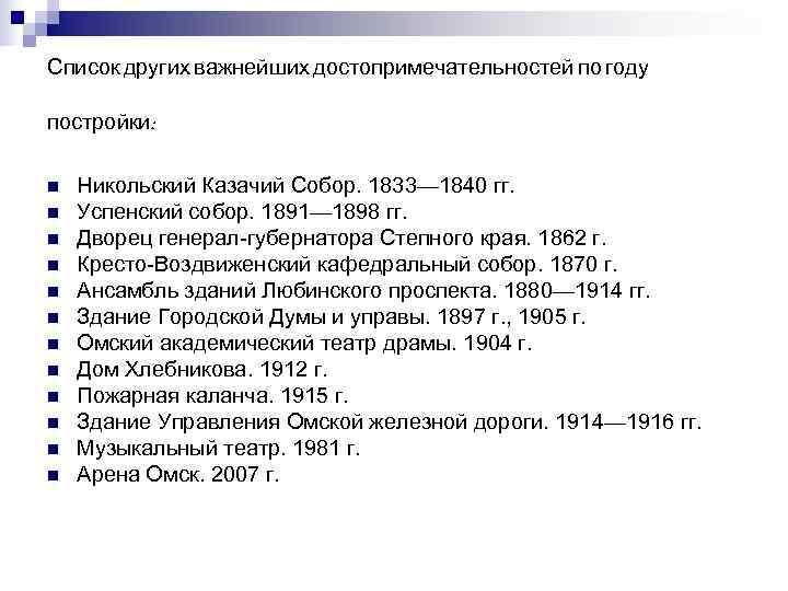 Список других важнейших достопримечательностей по году постройки: n  Никольский Казачий Собор. 1833— 1840