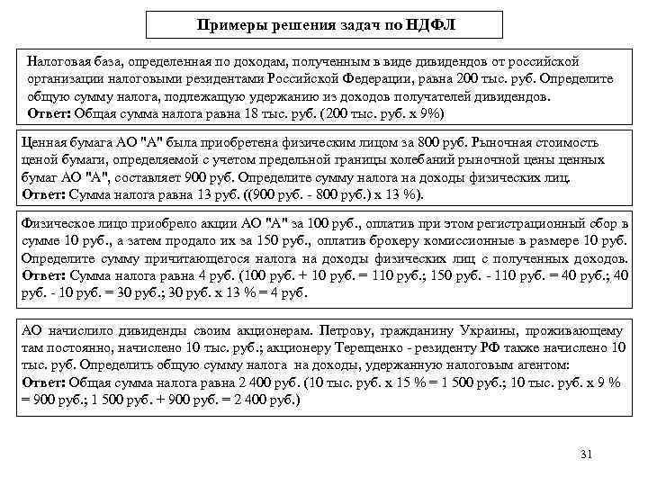 Решение задач по ценам и налогам химия решение задач форумы
