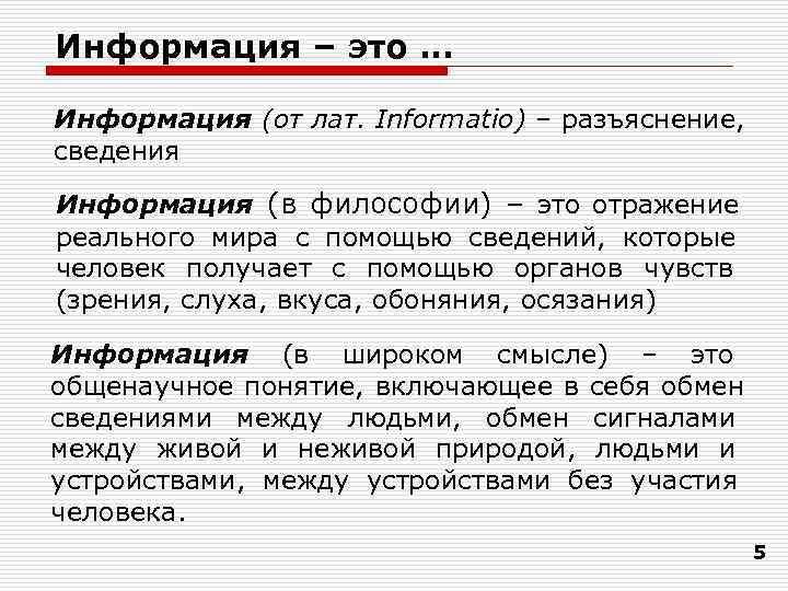 Информация – это … Информация (от лат. Informatiо) – разъяснение, сведения Информация (в философии)