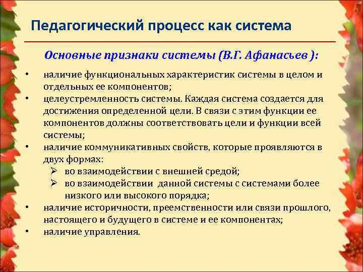 Педагогический процесс как система Основные признаки системы (В. Г. Афанасьев ):