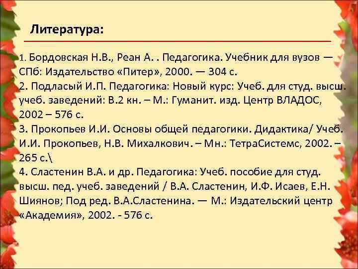 Литература: 1. Бордовская Н. В. , Реан А. . Педагогика. Учебник для вузов