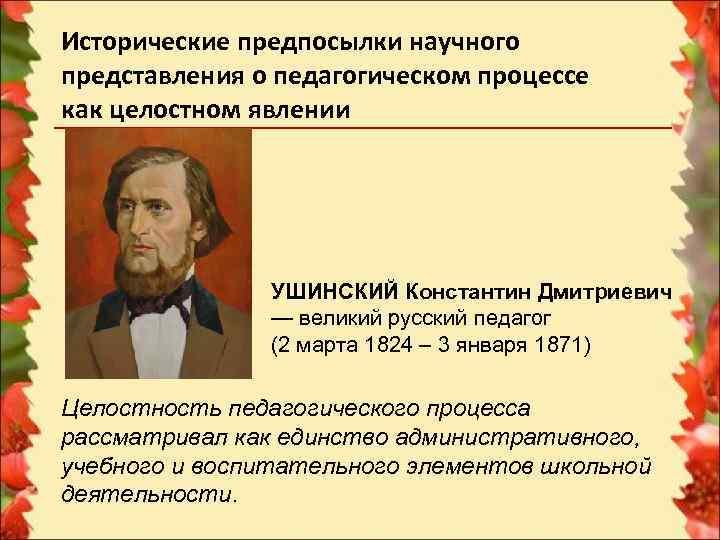 Исторические предпосылки научного представления о педагогическом процессе как целостном явлении