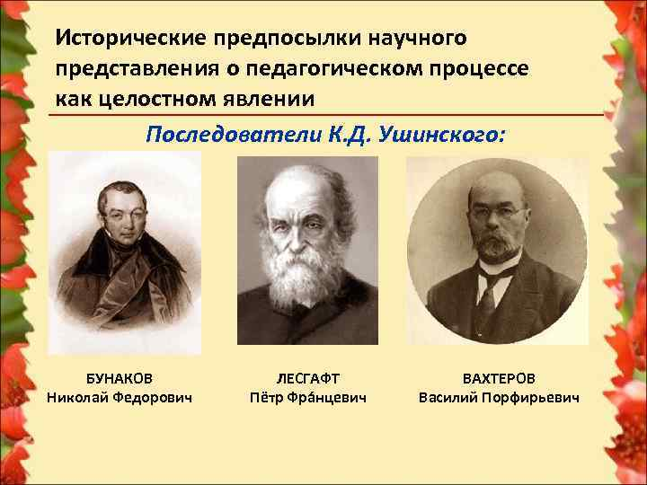 Исторические предпосылки научного представления о педагогическом процессе как целостном явлении   Последователи К.