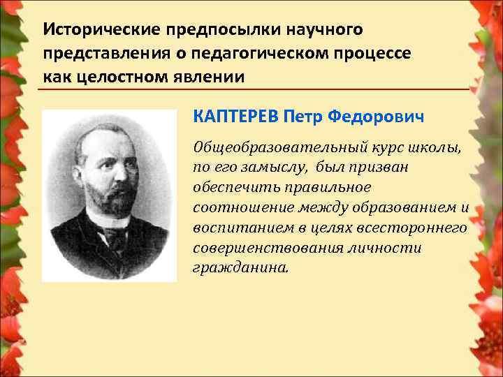 Исторические предпосылки научного представления о педагогическом процессе как целостном явлении   КАПТЕРЕВ Петр