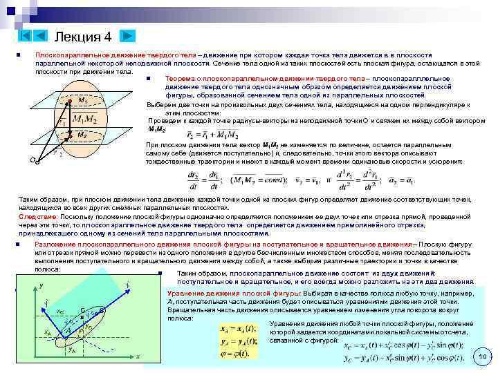 Лекция 4 n Плоскопараллельное движение твердого тела – движение при котором