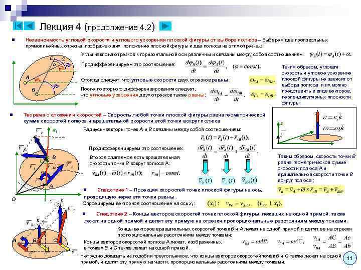 Лекция 4 (продолжение 4. 2) n  Независимость угловой скорости