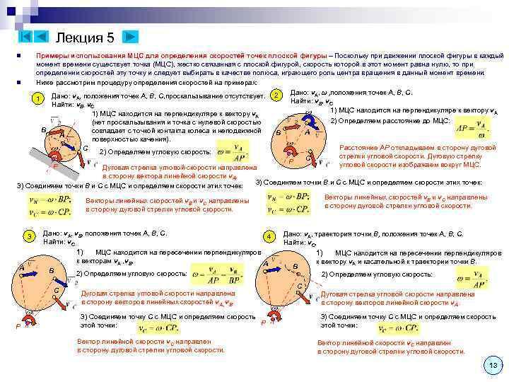 Лекция 5 n  Примеры использования МЦС для определения скоростей точек