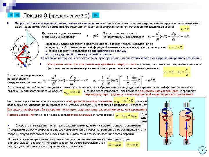 Лекция 3 (продолжение 3. 2) n Скорость точки при вращательном движении