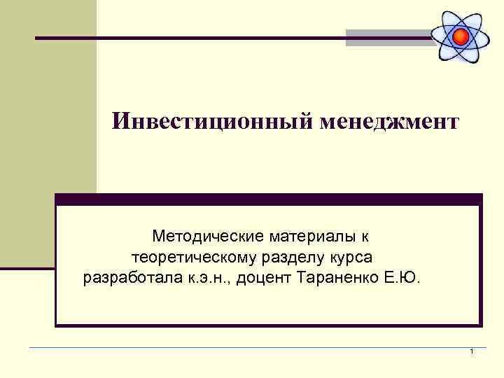 Инвестиционный менеджмент  Методические материалы к теоретическому разделу курса разработала к. э.