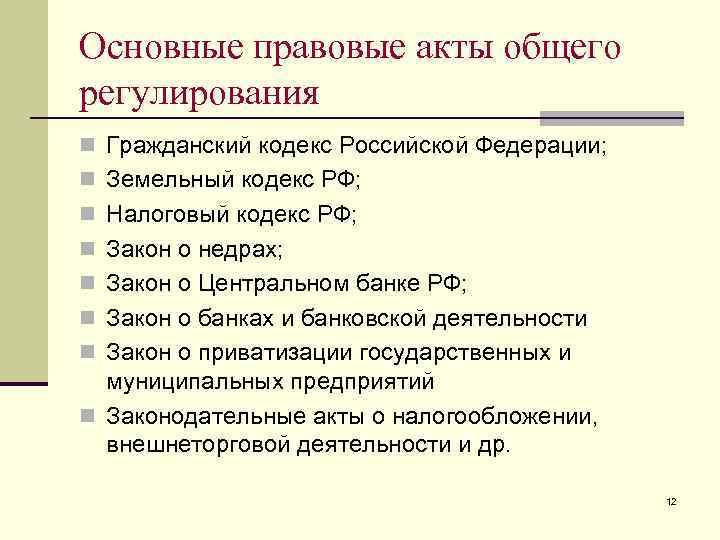 Основные правовые акты общего регулирования n Гражданский кодекс Российской Федерации; n Земельный кодекс РФ;
