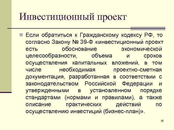 Инвестиционный проект n Если обратиться к Гражданскому кодексу РФ, то  согласно Закону №