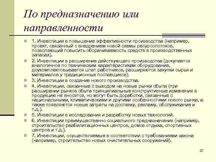 По предназначению или направленности n  1. Инвестиции в повышение эффективности производства (например, проект,